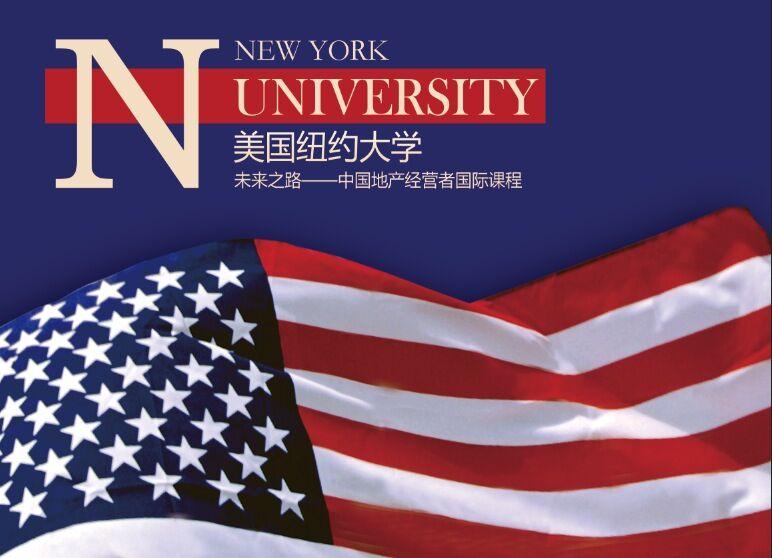 未来之路—中国地产经营者国际课堂