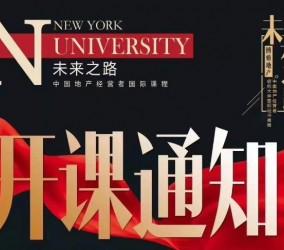 中国地产经营者国际课程-图说简章