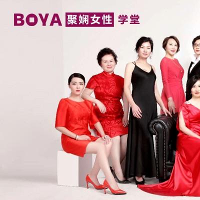 女性总裁班-博雅聚娴女性学堂