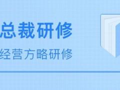 经营方略总裁研修班2019年4月课表