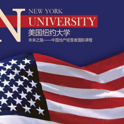 博雅俊商学院-未来之路-中国地产经营者国际课堂