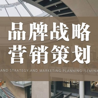 北丰商学院品牌战略与营销策划研修班