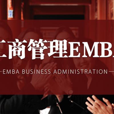 北丰emba工商管理研修班