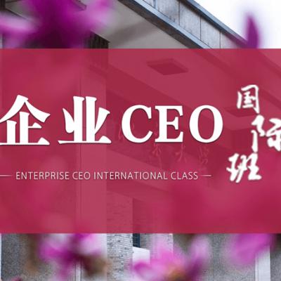 北丰企业CEO国际班