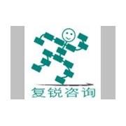 上海复锐企业管理咨询
