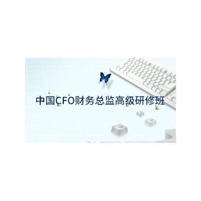 北丰中国CFO财务总监高级研修班