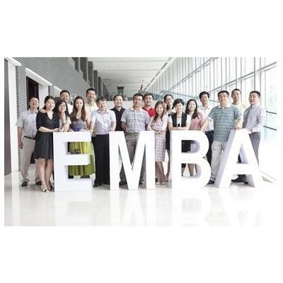 工商管理(EMBA)总裁实战班