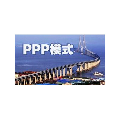 政府与社会资本合作(PPP)模式 实战型高级研讨班