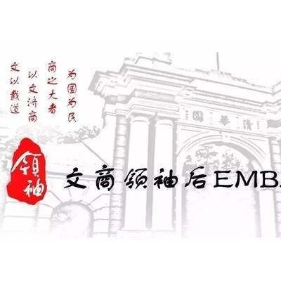中国文商企业家后EMBA高端项目