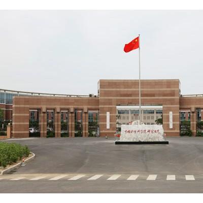 中国社科院(金融学专业)北京班