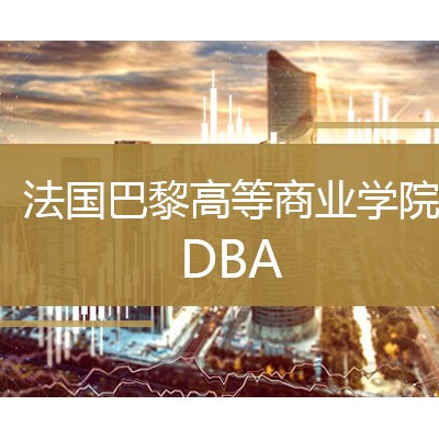 法国巴黎高等商业学院DBA在职博士招生简章