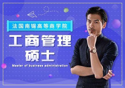 法国南锡高等商学院工商管理硕士(MBA)招生简章