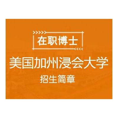 美国加州浸会大学工商管理DBA(上海班)