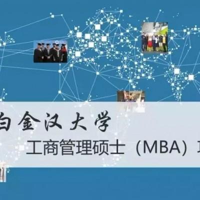 英国新白金汉大学工商管理硕士(MBA)招生简章
