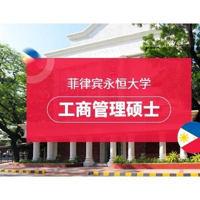 菲律宾永恒大学工商管理硕士(MBA)招生简章