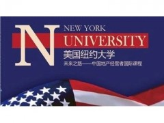 未来之路――中国地产经营者国际课程-10月开课通知