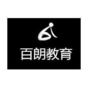 百朗教育官网
